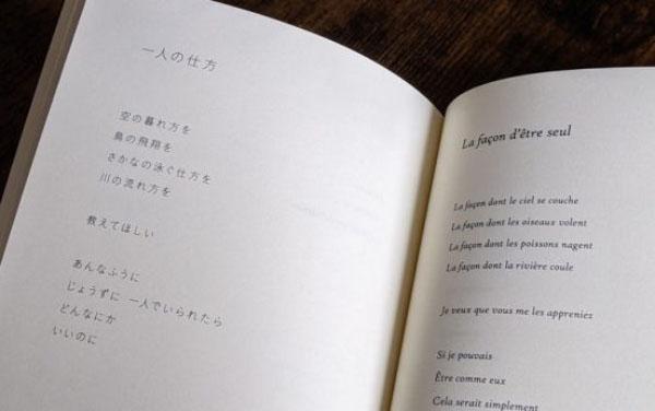 Interieur-du-recueil-©-Shizuka-Miyatsu-614x346